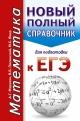 ЕГЭ Математика. Новый полный справочник для подготовки к ЕГЭ